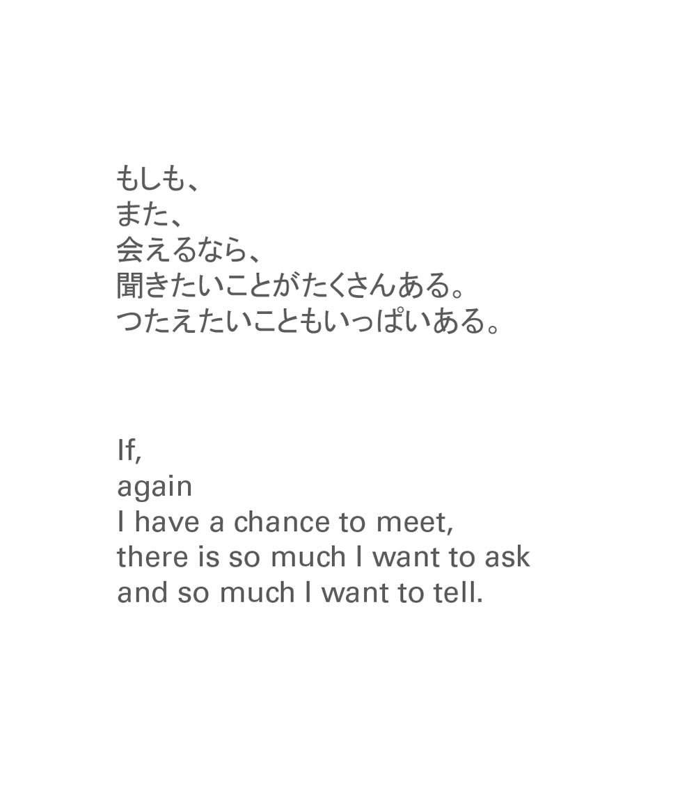Chino Otsuka, poem from the book <em>Imagine Finding Me</em>, published by TRACE Editions, 2006. Photo by the artist.